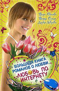 Дарья Лаврова -Хочу влюбиться!
