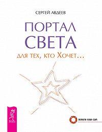 Сергей Авдеев -Портал света для тех, кто Хочет…