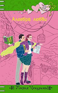 Мария Юрьевна Чепурина -Алгебра любви