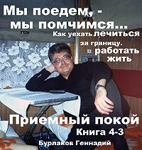 Геннадий Бурлаков -Приемный покой. Книга 4-3. Мы поедем, мы помчимся…