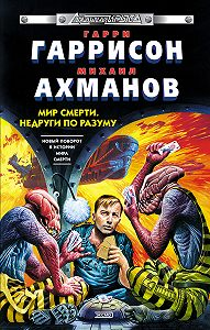 Михаил Ахманов -Недруги по разуму