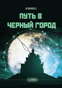 Антон Агафонов -Путь вЧерный город