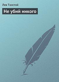 Лев Толстой - Не убий никого