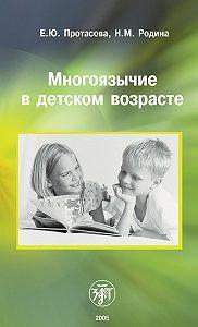 Екатерина Юрьевна Протасова, Наталья Михайловна Родина - Многоязычие в детском возрасте