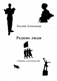 Александр Хохлов -Редкиелюди. Сборник стихотворений