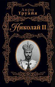 Анри Труайя -Николай II