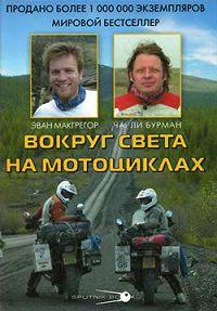Эван МакГрегор -Вокруг света на мотоциклах