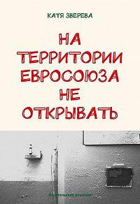 Катя Зверева -На территории Евросоюза не открывать