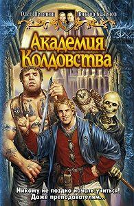 Виктор Баженов -Академия Колдовства
