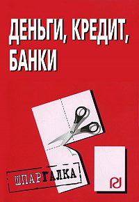 Коллектив Авторов -Деньги, кредит, банки: Шпаргалка