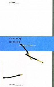 Александр Миронов - Без огня