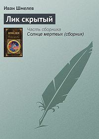 Иван Шмелев -Лик скрытый