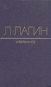 Лазарь Лагин -Майор Велл Эндъю