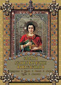 Екатерина Михайлова -Святой великомученик Пантелеимон