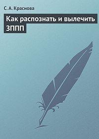 С. А. Краснова -Как распознать и вылечить ЗППП