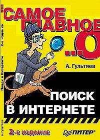 Алексей Гультяев -Поиск в интернете