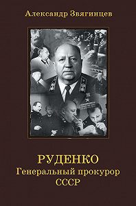 Александр Звягинцев -Руденко. Генеральный прокурор СССР