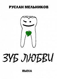 Руслан Мельников -Зуб любви
