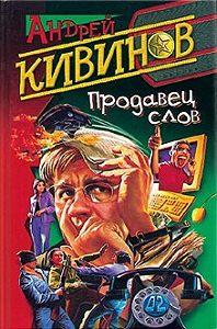 Андрей Кивинов -Продавец слов
