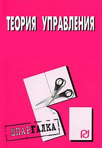 Коллектив Авторов -Теория управления: Шпаргалка