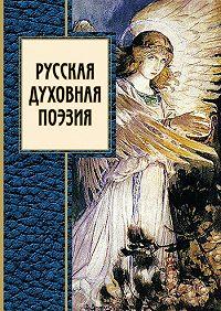 Коллектив Авторов -Русская духовная поэзия (сборник)