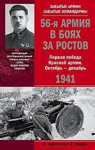 Владимир Афанасенко -56-я армия в боях за Ростов. Первая победа Красной армии. Октябрь-декабрь 1941