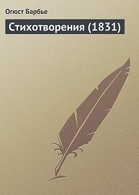 Огюст Барбье -Стихотворения
