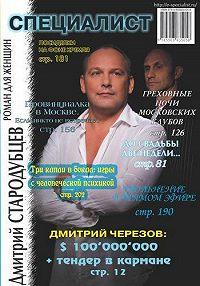 Дмитрий Стародубцев -Специалист