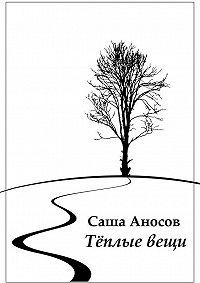 Саша Аносов -Теплые вещи