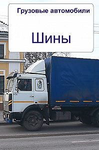 Илья Мельников -Грузовые автомобили. Шины