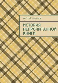 Алексей Шарыпов - История непрочитанной книги