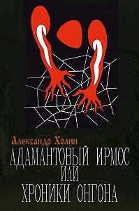 Александр Холин -Адамантовый Ирмос, или Хроники онгона