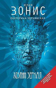 Юлия Зонис -Хозяин зеркал