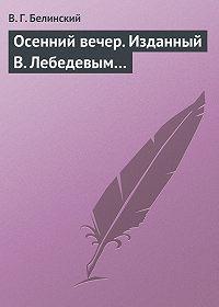 В. Г. Белинский -Осенний вечер. Изданный В. Лебедевым…