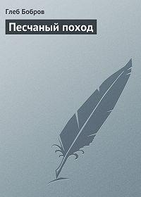 Глеб Бобров -Песчаный поход