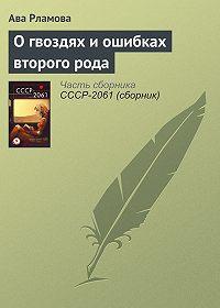 Ава Рламова -О гвоздях и ошибках второго рода