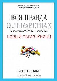 Бен Голдакр -Вся правда о лекарствах. Мировой заговор фармкомпаний