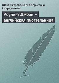 Юлия Петрова -Роулинг Джоан – английская писательница