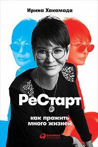 Ирина Муцуовна Хакамада -Рестарт: Как прожить много жизней