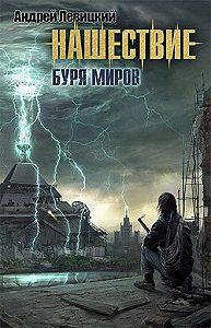 Андрей Левицкий -Буря миров