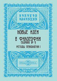 Коллектив Авторов -Новые идеи в философии. Сборник номер 9