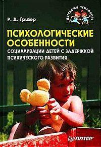 Рашель Давыдовна Тригер -Психологические особенности социализации детей с задержкой психического развития