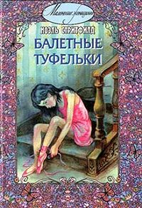 Ноэль Стритфилд -Балетные туфельки