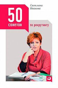 Светлана В. Иванова -50 советов по рекрутингу