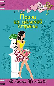 Ирина Щеглова - Принц из далекой страны