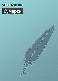 Семен Юшкевич -Сумерки