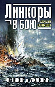 Александр Больных -Линкоры в бою. Великие и ужасные