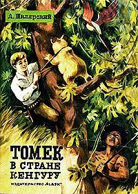 Альфред Шклярский - Томек в стране кенгуру