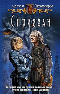 Артем Тихомиров -Спригган