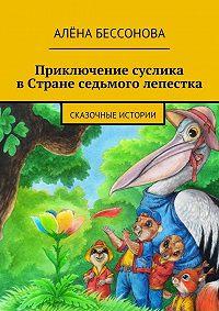 Алена Бессонова - Приключение суслика в Стране седьмого лепестка